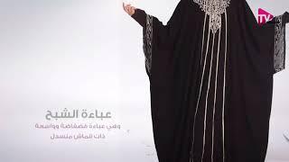 أغرب أسماء العبايات في السعودية