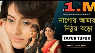 Ogo Nagor Amar Nithur Boro (StarJalsha) Tapur Tupur TV Serial lyrics to songs