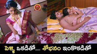 పెళ్ళి ఒకడితో.... శోభనం ఇంకొకడితో - Ika Se Love Movie Scenes - Bhavani HD Movies