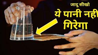पानी गया पाताल में (जादू) Guru Chela Jadu Top magic #141 Revealed Hindi 2018.