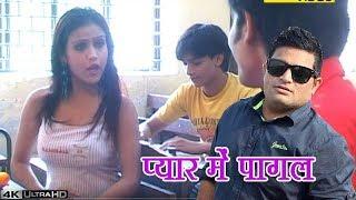 Pyaar Mein Pagal Ho Gayo || प्यार में पागल || Raju Punjabi ||Haryanvi Hottest Songs