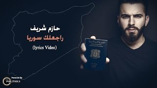 حازم شريف - راجعلك سوريا 2017 Hazem Sharif - Raje3lek Souria  (lyrics)