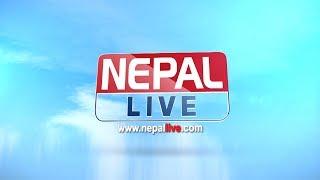 नेपाल लाइभ समाचार २०७६-०४-०२ | Nepal Live News, July-18-2019