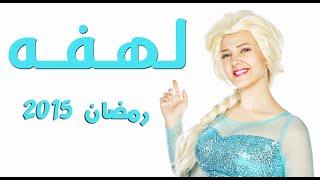 برومو مسلسل لهفه - بطولة دنيا سمير غانم | Lahfa Trailer - Donia Samir Ghanem