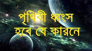 Earth and Solar System can Destroy - some reasons in Bangla.