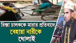 বেহায়া নারীকে ধোলাই,রিস্কা চালককে মারার প্রতিবাদে Golam Rabbani Bangla WazIslamic Waz Bogra