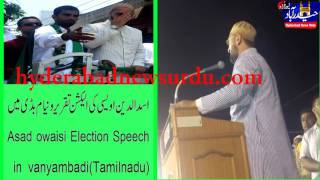 Asad owaisi  LATEST   Full Election Speech in Tamilnadu(vanyambadi)