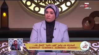 قلوب عامرة - متصل يوجه نصائح للمشاهدين للوقاية من السحر .. و رد قاسي من د . نادية