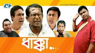 Dhakka | Hasan Masud | Ayrin | Tomal | Akhi | Mona | Tushar Mahmud | Bangla Hits Natok | Full HD