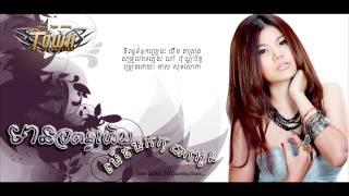 Cd Town Vol 26 -  Mean Pro Pon Hey Mech Mok Kohok Oun By Meas Soksophea [Clip Promotion]
