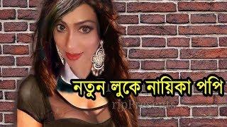 নায়িকা পপি নতুন লুকে আসছেন । জানলে অবাক হবেন । BD Actress Popy New Movie 2017