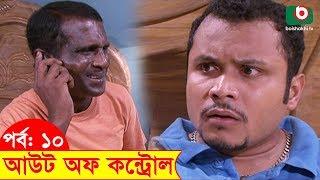 Bangla Funny Natok | Out of Control | EP 10 | Hasan Masud , Nafiza, Siddikur Rahman, Sohel Khan