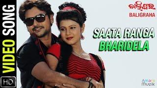 Saata Ranga Bharidela | Video Song | Balighara | Odia Movie | Sunil Kumar, Puja Kar, Manoj Mishra