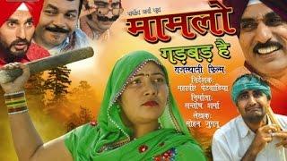 राजस्थानी हिट फिल्म ##  मामलो गड़बड़ है ## Maamlo Gadbad Hai ## Top Film