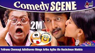 Yellrunu Chennagi Adisthavno Nimge Artha Agtha illa Huchchnan Makkla | Maanikya| Sadhu Kokila|Comedy