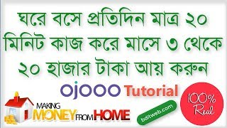 Best Ptc Site - Ojooo Tutorial in Bangla Earn Unlimited Real Money - How to Make Money from Ojooo