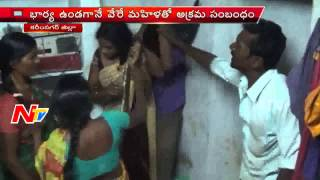 Extra Marital Affair | Husband caught red handed with lover | Wife brutally beats him up