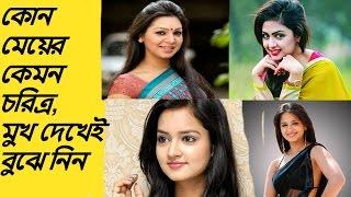 কোন মেয়ে কেমন চরিত্রের , তার চেহারা দেখেই বুঝে নিন ।। Bangla Evergreen News। Ruposhi Bangla Tv