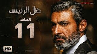 مسلسل ظل الرئيس - الحلقة 11 الحادية عشر - بطولة ياسر جلال - Zel El Ra2ees Series Episode 11