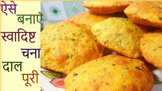 Chana Dal Puri - Dal Ki Poori -  टेस्टी चना दाल पूड़ी बनाने का तरीका - Puri Recipe