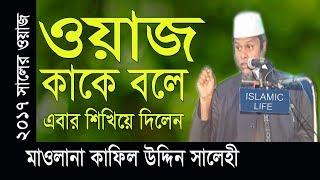 Bangla Waz, Kafil Uddin Salehi, Bangla Waz 2017, বাংলা ওয়াজ, বাংলা ওয়াজ ২০১৭,