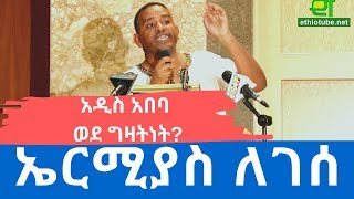 #Ethiopia: EthioTube ከስፍራው - Town Hall in DC on Addis Politics - Opening Speech by Ermias Legesse