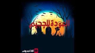 رعب احمد يونس العوده للجحيم