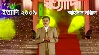 Ityadi - ইত্যাদি | Hanif Sanket | Dhaka Ahsan Manzil episode 2009