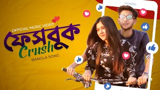 TAWHID AFRIDI | FACEBOOK CRUSH | Official Music Video | Bangla Song | 2017