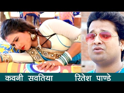 Xxx Mp4 Kavni Savatiya Ritesh Pandey कवनि सवतिया पर Mohalla Garmail Ba Bhojpuri Songs 2016 New 3gp Sex