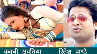 Kavni Savatiya - Ritesh Pandey - कवनि सवतिया पर    Mohalla Garmail Ba ** Bhojpuri Songs 2016 New