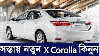 নতুন X করলা গাড়ি কিনুন । New shape  X Corolla Price in Bd | Car Showroom Dhaka | Mamun Vlogs-Review