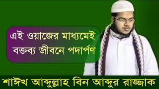 lailatul kodorer gurutto ,Abdullah bin abdur razzaq adabor 10 bangla waz 2015