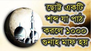 ছোট্ট একটি শব্দ যা পাঠ করলে মাফ হয় ১০০০ গুনাহ ! Islamic tips
