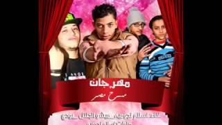 مهرجان مسرح مصرغناء اسلام نجوميه جديد 2016