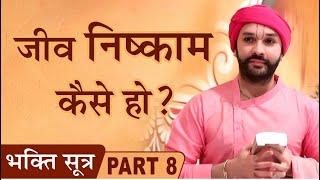 Bhakti Sutra   Part 8   Shree Hita Ambrish Ji   Gurugram