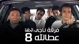 مسلسل فرقة ناجي عطا الله الحلقة | 8 | Nagy Attallah Squad Series