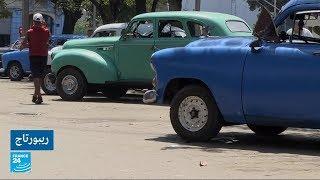 إتاحة المجال للملكية الخاصة في كوبا.. خطوة نحو تطوير الاقتصاد