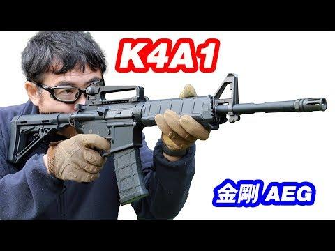 K4A1 ELITE 金剛Airsoft 【リコイル&ハイサイ】M4 電動ガン マック堺 レビュー
