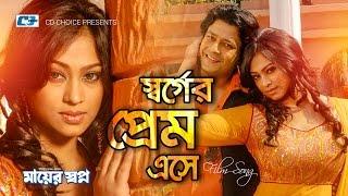 Shorger Prem Eshe | Monir Khan | Kanak Chapa | Ferdous | Popy | Bangla Movie Song  | FULL HD