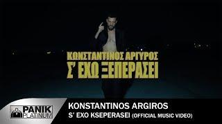 Κωνσταντίνος Αργυρός - Σ' Έχω Ξεπεράσει - Official Music Video