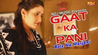 2016 New Song | Gaat Ka Pani | Lattest Haryanvi Song | Bahu Ke Ulhane | Sannu Doi | NDJ Music