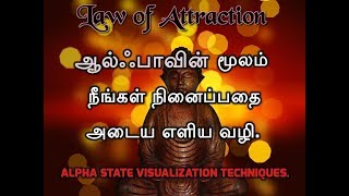 Law of Attraction tips | Alpha state visualization techniques |Tamil