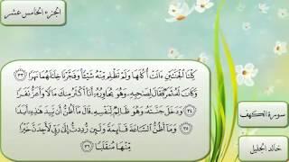 سورة الكهف كاملة بصوت الشيخ خالد الجليل (( جودة ممتازة ))