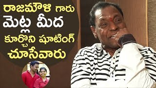 Actor Gundu Hanumantha Rao About Rajamouli | SS Rajamouli Used To Sit On Steps For Amrutham Shooting