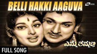 Belli Hakki Aguva | Emme Thammanna| Dr.RajkumarBharathi,B.Jayashree | Kannada Song