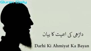 Darhi Ki Ahmiyat Ka Bayan
