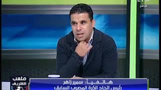 برنامج ملعب الشريف   لقاء مع خالد الغندور وهجوم ناري من مُتصلين أهلاوية - 30-9-2017
