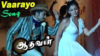 Aadhavan | Scenes | Vaarayo Vaarayo Romantic Song | Aadhavan movie Video songs | Harris Jeyaraj