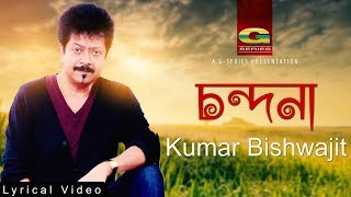 Chandana Go by Kumar Bishwajit | Bangla New Song 2017 | Official Music Video